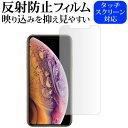apple iPhone XS専用 反射防止 ノングレア 液