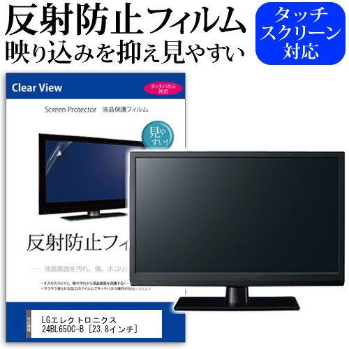 PCアクセサリー, 液晶保護フィルム LG 24BL650C-B 23.8
