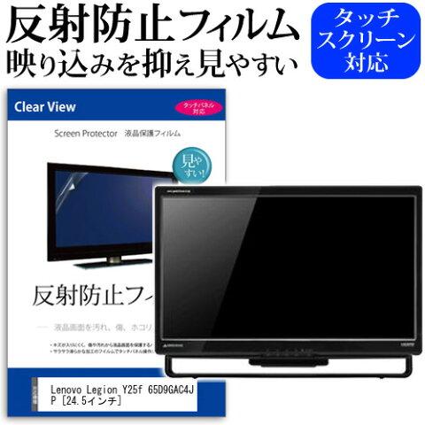 Lenovo Legion Y25f 65D9GAC4JP [24.5インチ] 機種で使える 反射防止 ノングレア 液晶保護フィルム 保護フィルム メール便送料無料