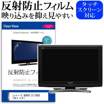 シャープ AQUOS LC-26E8[26インチ]反射防止 ノングレア 液晶保護フィルム 液晶TV 保護フィルム メール便なら送料無料
