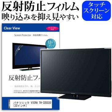 パナソニック VIERA TH-32D320[32インチ]反射防止 ノングレア 液晶保護フィルム 液晶TV 保護フィルム メール便なら送料無料