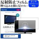AKART Astance AFTV121K [12インチ] 反射防止 ノングレア 液晶保護フィルム 液晶TV 保護フィルム メール便送料無料