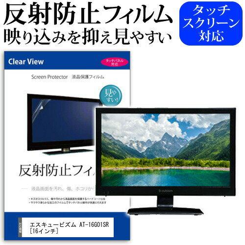 16V型 液晶テレビ AT-16G01SR