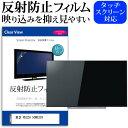 東芝 REGZA 50M520X 反射防止 アンチグレア ノングレア テレビ 液晶保護 フィルム