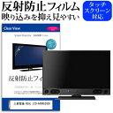三菱電機 REAL LCD-A40RA2000 [40インチ...