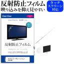 ヤザワコーポレーション TV07WH [3.2インチ] 機種で使える 反射防止 ノングレア 液晶保護フィルム 液晶TV 保護フィルム メール便送料無料