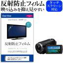 デジタルビデオカメラ SONY HDR-CX535 [3インチ] 機種で使える 反射防止 ノングレア 液晶保護フィルム 保護フィルム メール便送料無料