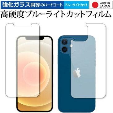 30日 最大ポイント10倍 Apple iPhone12 両面 専用 強化ガラス と 同等の 高硬度9H ブルーライトカット クリア光沢 保護フィルム メール便送料無料 母の日 プレゼント 実用的