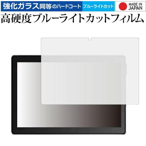 1日 最大ポイント10倍 Dragon Touch MAX10 専用 強化ガラス と 同等の 高硬度9H ブルーライトカット クリア光沢 保護フィルム メール便送料無料画像