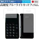 NichePhone-S 両面セット/フューチャーモデル 専