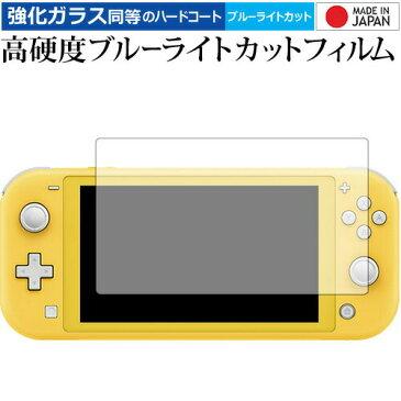 Nintendo Switch Lite 専用 強化 ガラスフィルム と 同等の 高硬度9H ブルーライトカット クリア光沢 液晶保護フィルム メール便送料無料 母の日 プレゼント 実用的