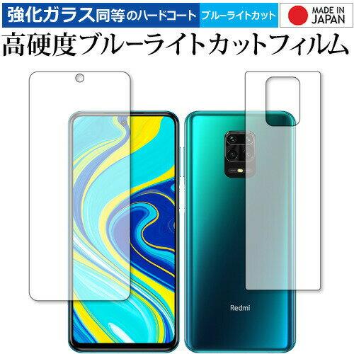 スマートフォン・携帯電話アクセサリー, 液晶保護フィルム Xiaomi Redmi Note 9S 9H