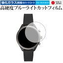 20日 最大ポイント10倍 FOSSIL Sport Smartwatch (FTW40シリーズ用) 専用 強化 ガラスフィルム と 同等の