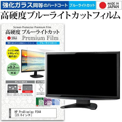 HP ProDisplay P244 [23.8インチ] 機種で使える 強化 ガラスフィルム と 同等の 高硬度9H ブルーライトカット クリア光沢 液晶保護フィルム メール便送料無料画像