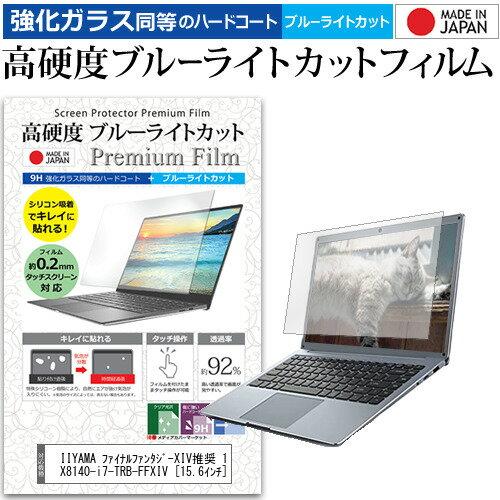 PCアクセサリー, 液晶保護フィルム IIYAMA XIV 15GSX8140-i7-TRB-FFXIV 15.6 9H