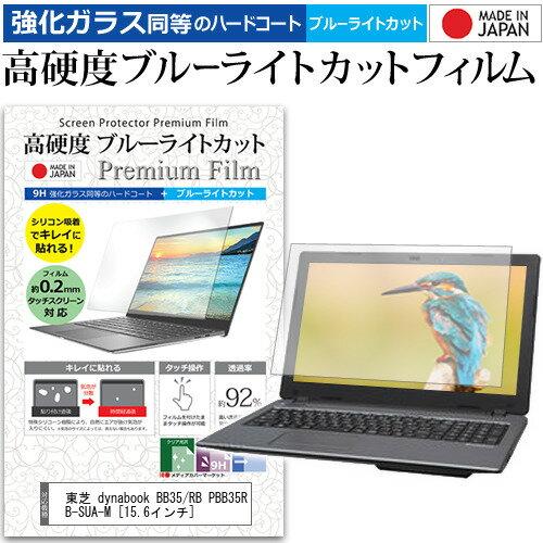 PCアクセサリー, 液晶保護フィルム  dynabook BB35RB PBB35RB-SUA-M 15.6 9H