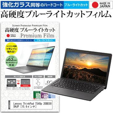 Lenovo ThinkPad T540p 20BE00DHJP [15.6インチ] 機種で使える 強化 ガラスフィルム と 同等の 高硬度9H ブルーライトカット クリア光沢 液晶保護フィルム メール便送料無料