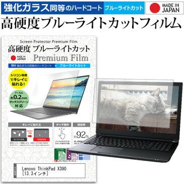 Lenovo ThinkPad X390 [13.3インチ] 機種で使える 強化 ガラスフィルム と 同等の 高硬度9H ブルーライトカット クリア光沢 液晶保護フィルム メール便送料無料