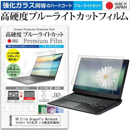 15日 ポイント5倍 HP Elite Dragonfly Notebook PCシリーズ [13.3インチ] 機種で使える 強化 ガラスフィルム と 同等の 高硬度9H ブルーライトカット クリア光沢 液晶保護フィルム メール便送料無料画像