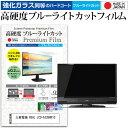 三菱電機 REAL LCD-A32BHR10 [32インチ]...