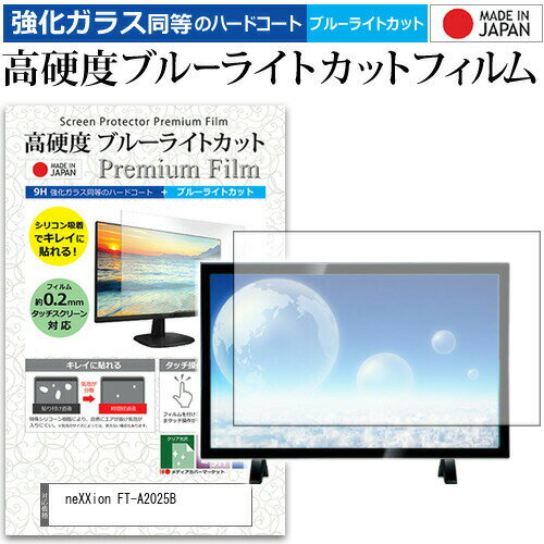 テレビ用アクセサリー, 液晶テレビ保護パネル neXXion FT-A2025B 19.5 9H TV