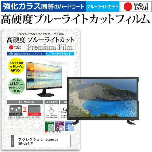 テレビ用アクセサリー, 液晶テレビ保護パネル  superbe SU-D24TV 24 9H TV