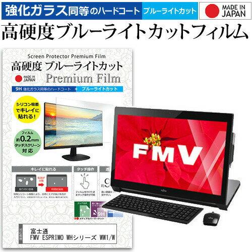 PCアクセサリー, 液晶保護フィルム  FMV ESPRIMO WH WW1W 23 9H