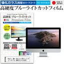 Apple 互換 フィルム iMac Retina 4Kディ