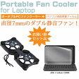 【メール便は送料無料】ASUS VivoBook E200HA[11.6インチ]ポータブルPCファンクーラー ダブル静音ファン 折り畳み式 冷却ファン