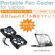 【メール便は送料無料】Lenovo ThinkPad P40 Yoga[14インチ]ポータブルPCファンクーラー ダブル静音ファン 折り畳み式 冷却ファン