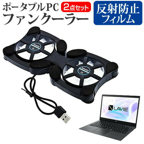 NEC LAVIE Smart PM [13.3インチ] 機種用 ポータブルPCファンクーラー ダブル静音ファン 折り畳み式 冷却ファン メール便送料無料