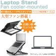 【メール便は送料無料】マウスコンピューター LuvBook LB-C220S-SSD[11.6インチ]機種対応大型冷却ファン搭載 ノートPCスタンド と 反射防止 液晶保護フィルム 折り畳み式 パソコンスタンド 4段階調整