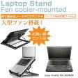 【メール便は送料無料】Lenovo ThinkPad X250 20CLA03PJP[12.5インチ]機種対応大型冷却ファン搭載 ノートPCスタンド と 反射防止 液晶保護フィルム 折り畳み式 パソコンスタンド 4段階調整