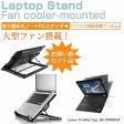 【メール便は送料無料】Lenovo ThinkPad Yoga 260 20FD0002JP[12.5インチ]機種対応大型冷却ファン搭載 ノートPCスタンド と 反射防止 液晶保護フィルム 折り畳み式 パソコンスタンド 4段階調整