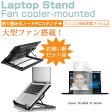 【メール便は送料無料】Lenovo ThinkPad X1 Carbon[14インチ]大型冷却ファン搭載 ノートPCスタンド 折り畳み式 パソコンスタンド 4段階調整