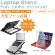 【メール便は送料無料】Acer Aspire ES1-131-F14D/R[11.6インチ]大型冷却ファン搭載 ノートPCスタンド 折り畳み式 パソコンスタンド 4段階調整