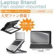 【メール便は送料無料】マウスコンピューター LuvBook LB-B420X[14インチ]大型冷却ファン搭載 ノートPCスタンド 折り畳み式 パソコンスタンド 4段階調整