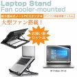 【メール便は送料無料】HP ProBook 470 G3[17.3インチ]大型冷却ファン搭載 ノートPCスタンド 折り畳み式 パソコンスタンド 4段階調整