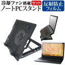 Acer Chromebook 15 [15.6インチ] 機種用 大型冷却ファン搭載 ノートPCスタンド 折り畳み式 パソコンスタンド 4段階調整 メール便送料無料