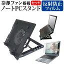 ASUS ZenBook BX310UA [13.3インチ] 機種用 大型冷却ファン搭載 ノートPCスタンド 折り畳み式 パソコンスタンド 4段階調整 メール便送料無料