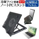 東芝 dynabook VZ82/F [12.5インチ] 機種用 大型冷却ファン搭載 ノートPCスタンド 折り畳み式 パソコンスタンド 4段階調整 メール便送料無料