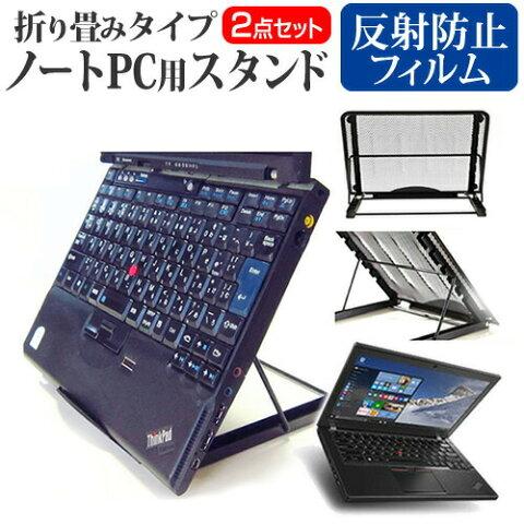 Lenovo ThinkPad X260 [12.5インチ] ノートPCスタンド メッシュ製 折り畳み 放熱 6段階調整 メール便送料無料