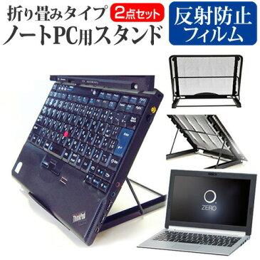 NEC LAVIE Hybrid ZERO HZ330 [11.6インチ] 機種用 ノートPCスタンド メッシュ製 折り畳み 放熱 6段階調整 メール便送料無料