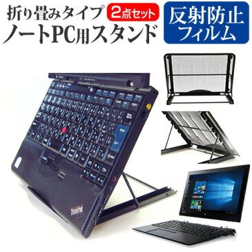 東芝 dynabook R82[12.5インチ]ノートPCスタンド メッシュ製 折り畳み 放熱 6段階調整 メール便なら送料無料