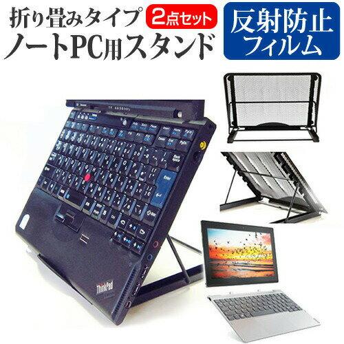 Lenovo ideapad Miix 320 [10.1インチ] ノートPCスタンド メッシュ製 折り畳み 放熱 6段階調整 メール便送料無料