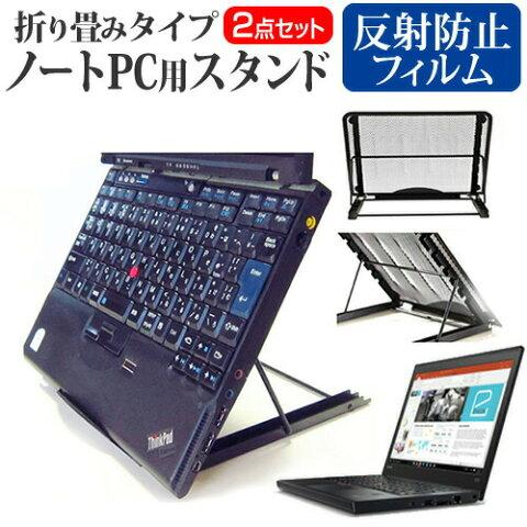 Lenovo ThinkPad X270 [12.5インチ] 機種用 ノートPCスタンド メッシュ製 折り畳み 放熱 6段階調整 メール便送料無料