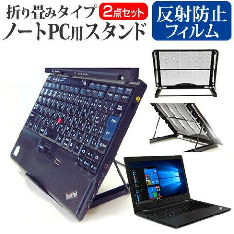 Lenovo ThinkPad L390 [13.3インチ] 機種用 ノートPCスタンド メッシュ製 折り畳み 放熱 6段階調整 メール便送料無料