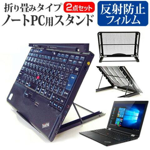 Lenovo ThinkPad L380 Yoga [13.3インチ] 機種用 ノートPCスタンド メッシュ製 折り畳み 放熱 6段階調整 メール便送料無料