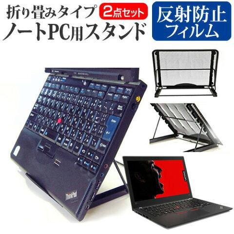 Lenovo ThinkPad X280 2020年版 [12.5インチ] 機種用 ノートPCスタンド メッシュ製 折り畳み 放熱 6段階調整 メール便送料無料