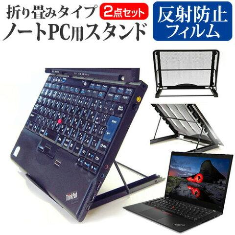 Lenovo ThinkPad X395 2020年版 [13.3インチ] 機種用 ノートPCスタンド メッシュ製 折り畳み 放熱 6段階調整 メール便送料無料